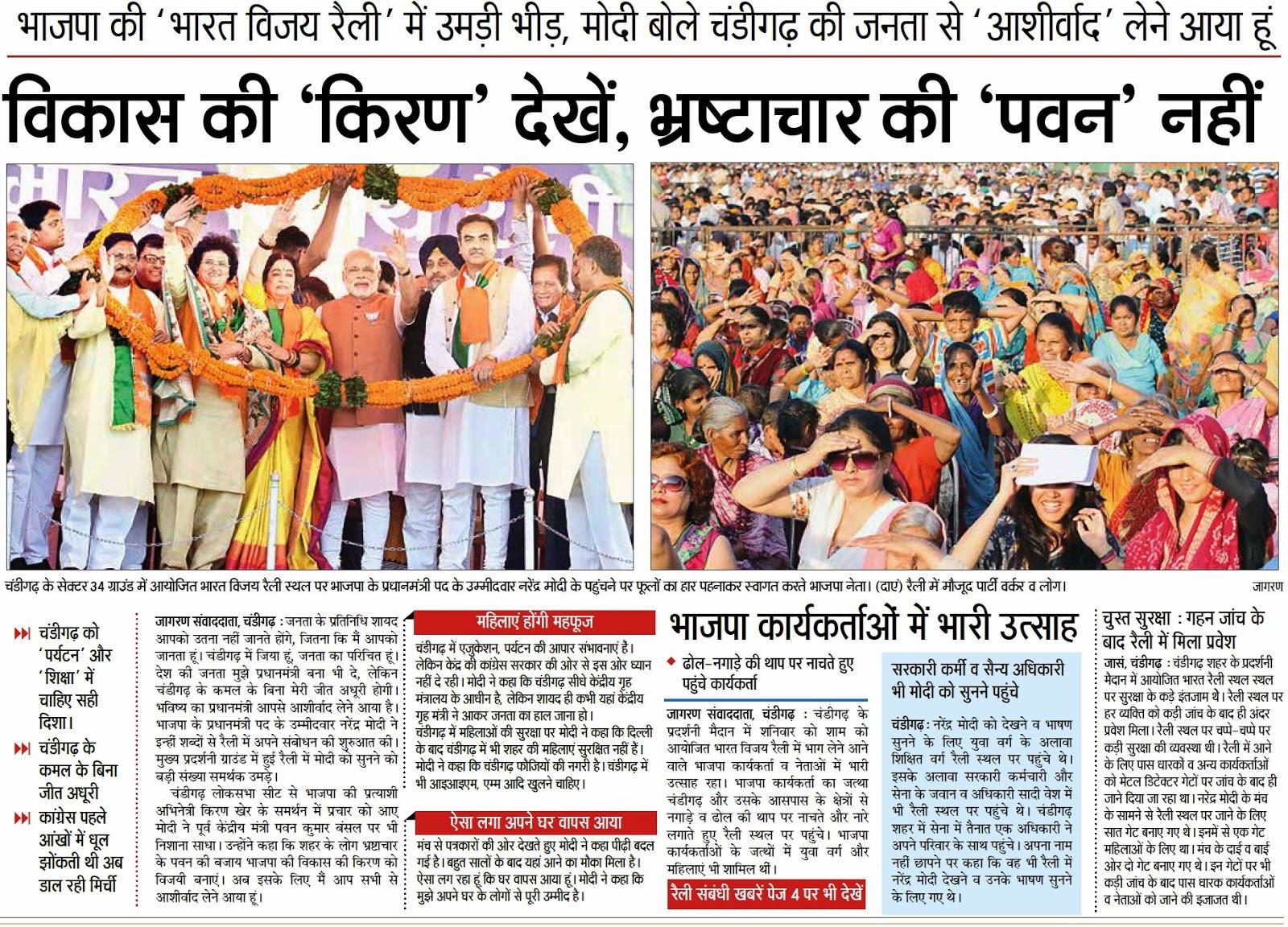 चंडीगढ़ के सेक्टर 34 ग्राउंड में आयोजित भारत विजय रैली स्थल पर भाजपा के प्रधानमंत्री पद के उम्मीदवार नरेंद्र मोदी के पहुंचने पर फूलों का हार पहनाकर स्वागत करते भाजपा के पूर्व सांसद सत्य पाल जैन व अन्य