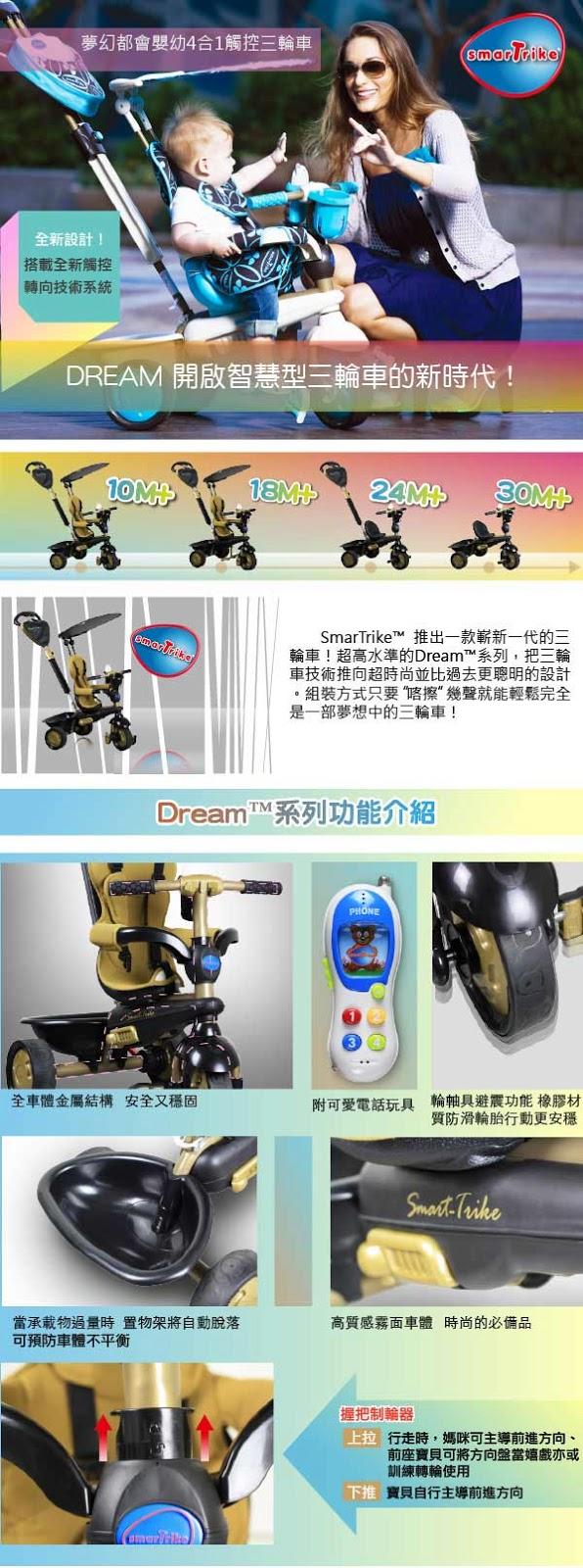 smar-trike Dream 開啟智慧型三輪車的新時代!