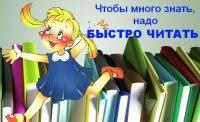 Учитесь быстро читать