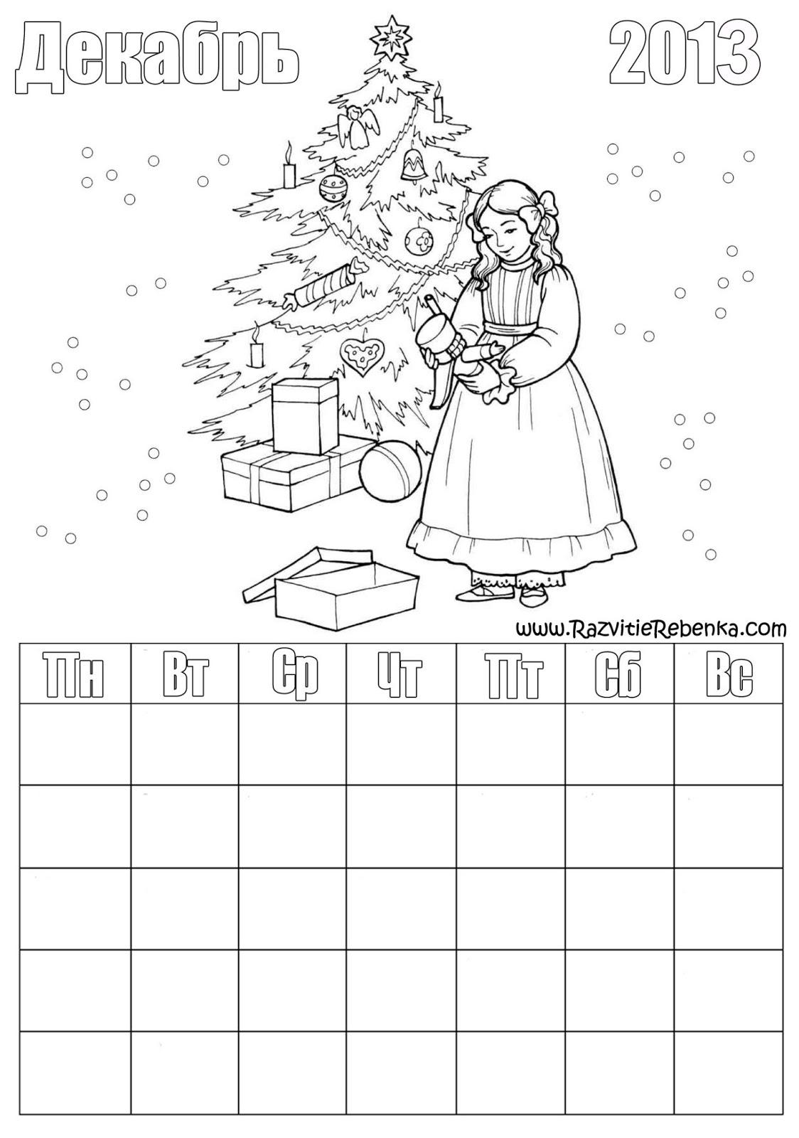 Раскраска календарь для детей