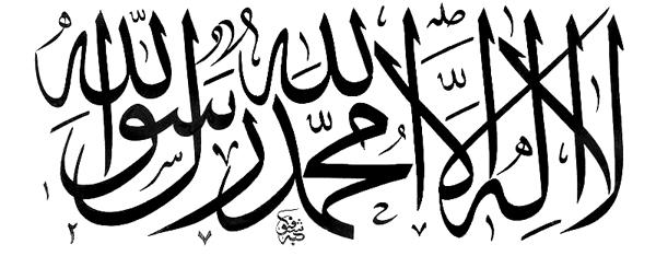 La ilaha illAllah wa Muhammadan Rasoolullah title=