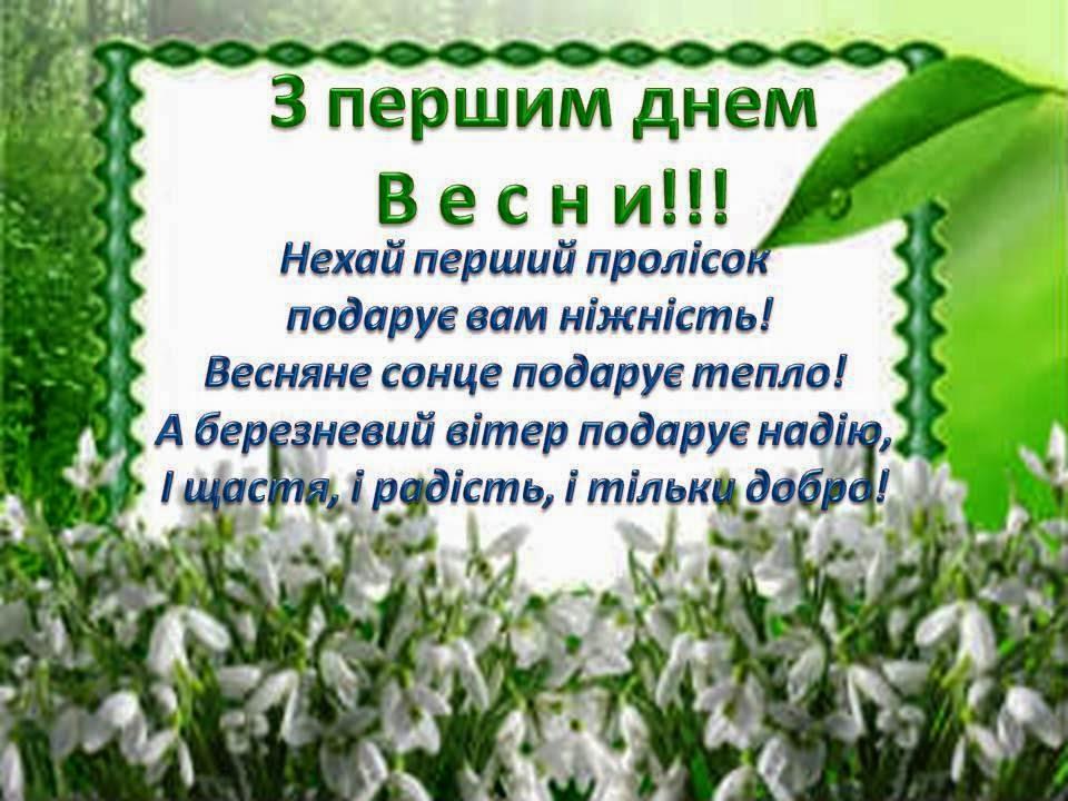 Картинки з висловами про весну