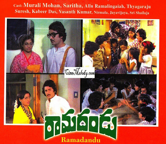 Ramadandu Telugu Mp3 Songs Free  Download  1981