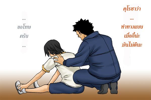 อ่านการ์ตูน Onani Master Kurosawa 18 ภาพที่ 22