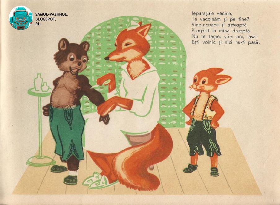 Детские книги Румыния СССР. Румынские книги для детей СССР советские