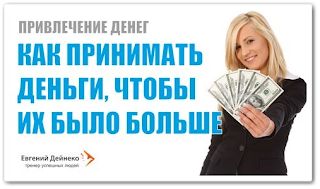 Как принимать деньги чтобы их было больше видео онлайн
