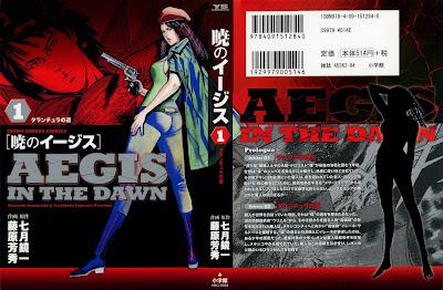 Akatsuki no Aegis - 暁のイージス