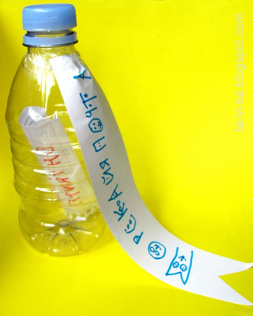 Письмо в бутылке скачать книгу
