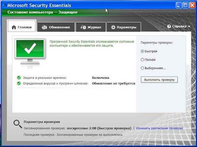 Антивирус от Microsoft