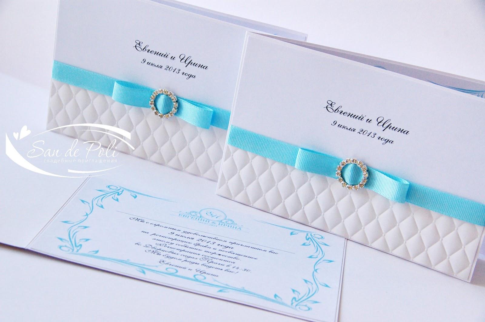 Свадебные приглашения своими руками в стиле тиффани