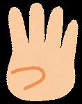 指の数え方のイラスト「4」