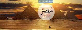 غلاف فيس بوك مصر - مصر ام الدنيا مع الاهرامات Facebook Cover Egypt