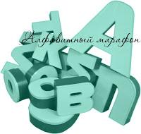 Алфавитный марафон: Ц, Ч, Ш/Щ, 8-ой этап до 15.10