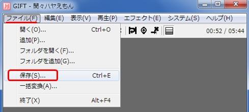 音程や速度の調整が済んだら、[ファイル]から[保存]をクリックし「WAVEファイル(.wav)」形式で好みの場所へ保存