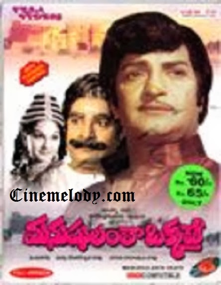 Manushulanta Okkate Telugu Mp3 Songs Free  Download 1976