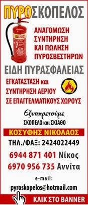 """ΕΙΔΗ ΠΥΡΟΣΒΕΣΗΣ """"ΚΟΣΥΦΗΣ"""" / ΣΚΟΠΕΛΟΣ"""