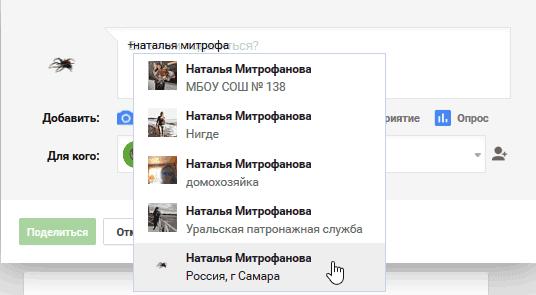 Как сделать ссылку в Google+