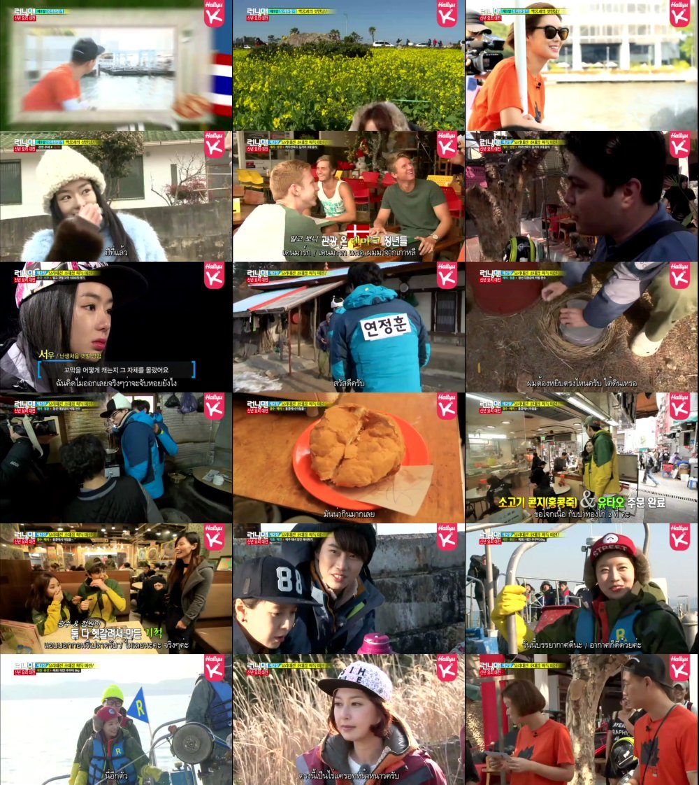 Runningman Sub Thai EP234