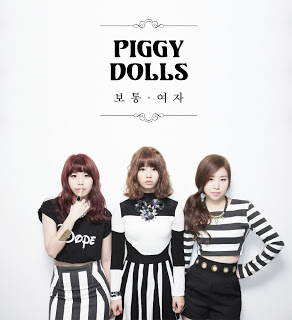 Piggy Dolls (피기돌스) - Ordinary Girl 보통여자
