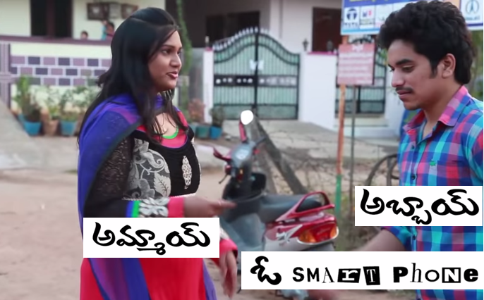ABBAI AMMAYI O SMART PHONE SHORT FILM 2015 By Ratnakar Saripalli