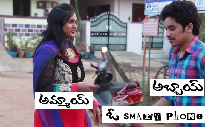 ABBAI AMMAYI O SMART PHONE SHORT FILM 2015 By Ratnakar Saripalli