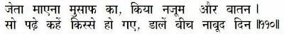 Marfat Sagar by Mahamati Prannath Chapter 3 Verse 110