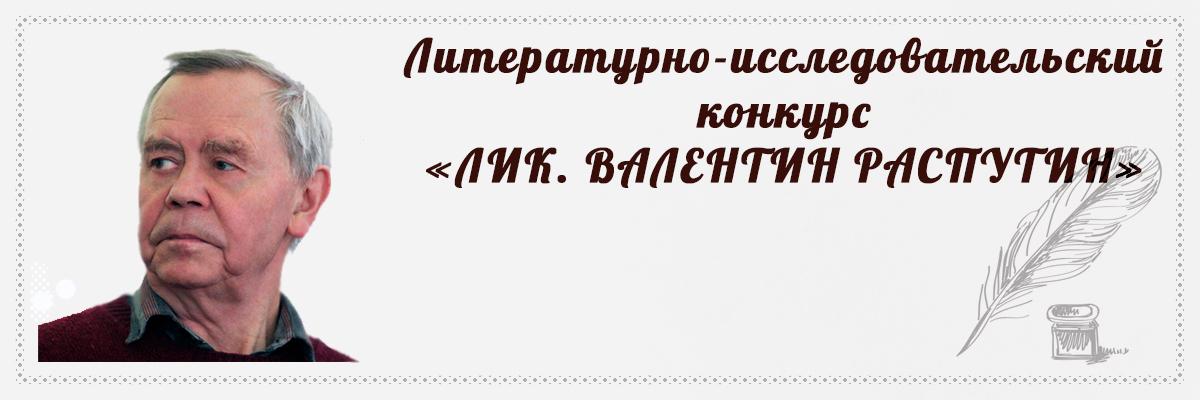 ЛИК Валентин Распутин