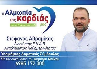 ΣΤΕΦΑΝΟΣ ΑΒΡΑΜΙΚΑΣ