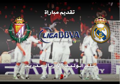 مشاهدة مباراة ريال مدريد وبلد الوليد الان مباشر|الدورى الاسبانى