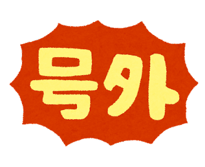 「号外」のイラスト文字