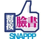 SNAPPP臉書