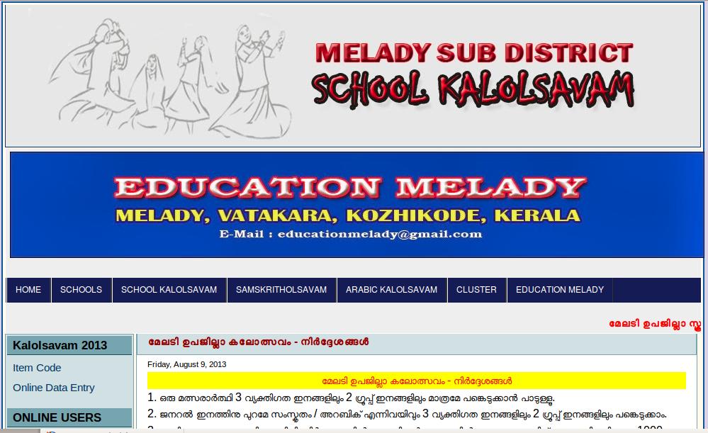 മേലടി ഉപജില്ലാ കലോത്സവം  2013-14