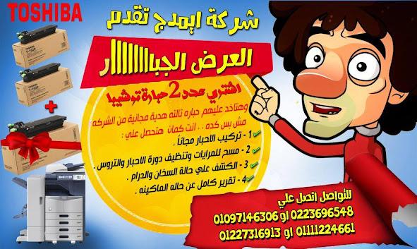 بدايه ايجيبت بتقدم العرض الجبار اللي محدش قدمه قبلها .. اتصل الان والحق العرض