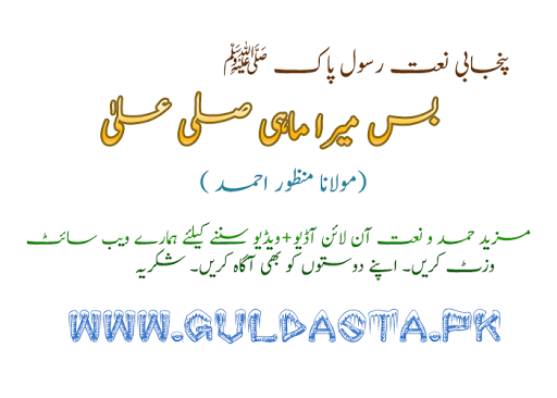 naats best, pakistani naats, islamic naats download, online naats, naat sharif, naat download, download naat mp3, naat sarif, barelvi naat sharif, ala hazrat books, ala hazrat express, ala hazrat quotes, ala hazrat ahmed raza khan