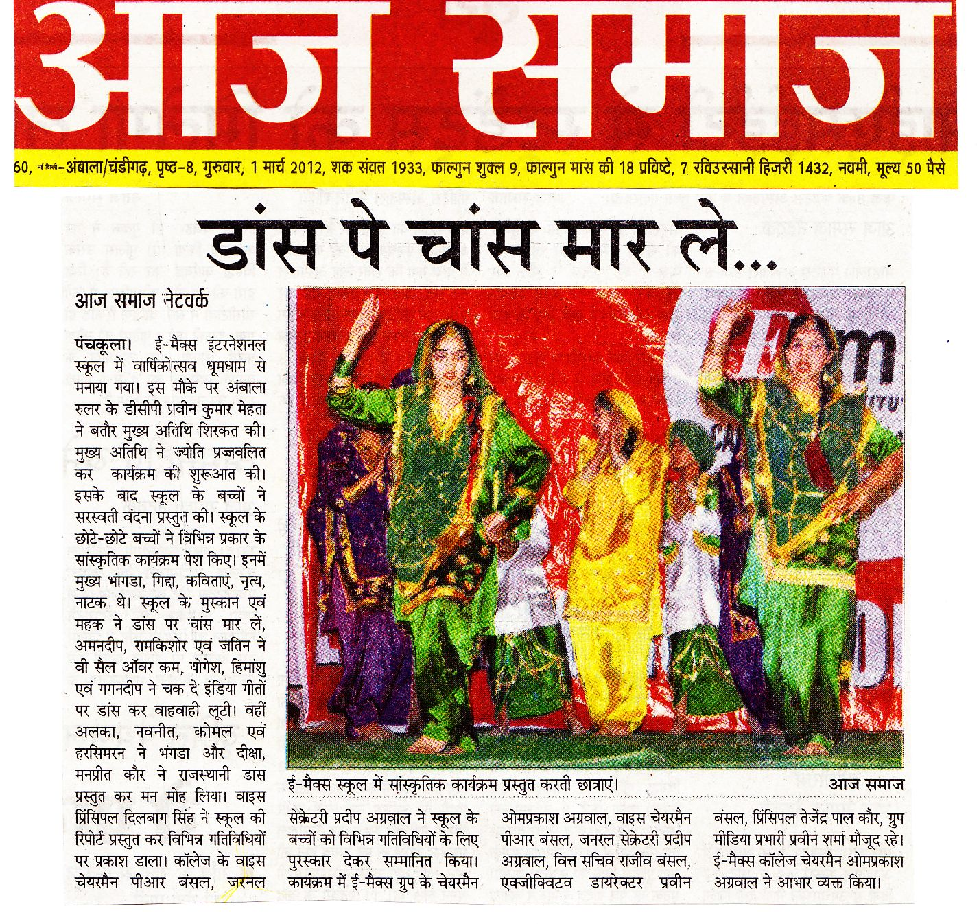 report on annual function of school Annual function in som-lalit school every year annual function is celebrated with enthusianm and vigour every child has a unique quality inside so to bringout that.