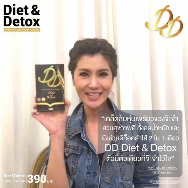 จ๊ะจ๋า ยังเลือกทาน DD Diet & Detox