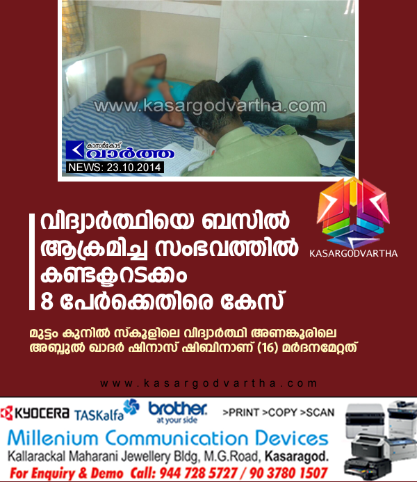 Kasaragod, Attack, Student, Case, Bus, Kerala, Assault, Injured, Hospital, Bus Conductor, Case against 8 for assaulting student.
