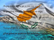Sign the SAVE CYPRUS petition