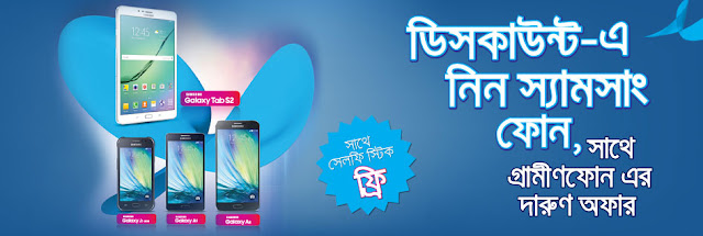Grameenphone-Samsung-Smartphone-Discount-Offer-Galaxy-A8-Galaxy-A5-Galaxy-Tab-S2