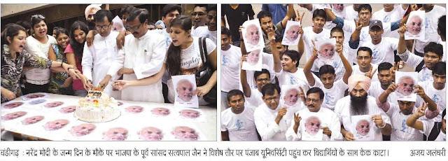 नरेंद्र मोदी के जन्मदिन पर पूर्व सांसद सत्य पाल जैन ने पंजाब यूनिवर्सिटी पंहुच कर विद्यार्थियों के साथ केक काटा
