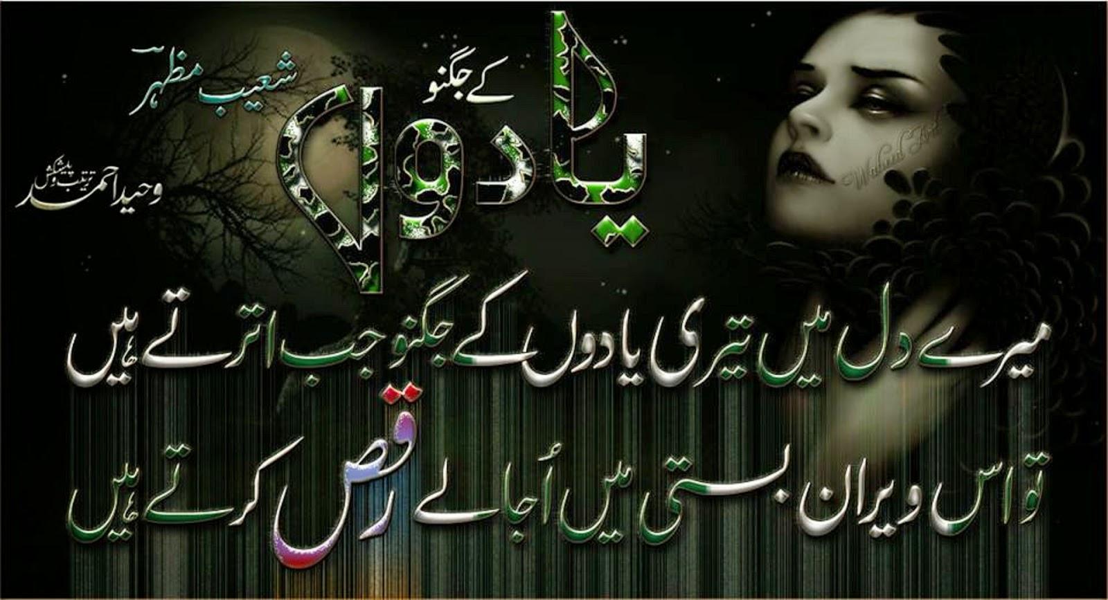 3D Beautiful Sad Urdu Poetry Wallpapers Free Download