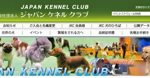 Japan Kennel Club 13