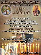 Ιερά Αγρυπνία - π. Ναός Αγ. Ανδρέου