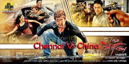 Poster Of Chennai vs China (2011) In hindi dubbed 300MB Compressed Small Size Pc Movie Free Download Only At worldfree4u.com