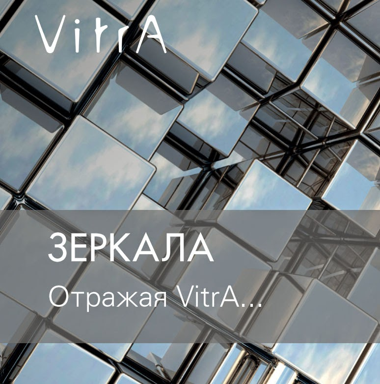 Новые зеркала VitrA