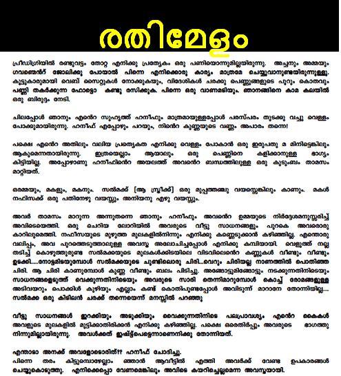 kochupusthakam 2013 pdf kochupusthakam kambi katha