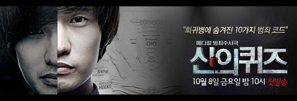 Gods_Quiz_OCN_Korean_Drama_2010_5100_event