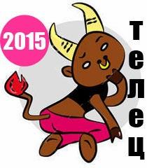 Годишен хороскоп 2015 за зодия Телец