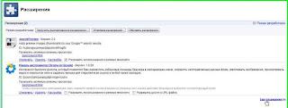 Обновление страниц веб-сайта в Chrome
