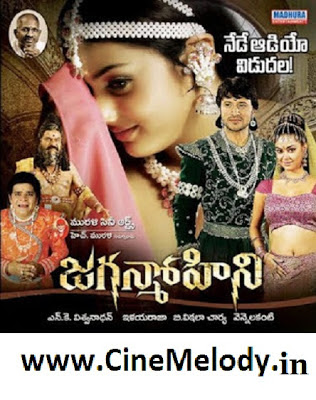 Jagan Mohini Telugu Mp3 Songs Free  Download  2009